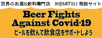 Beer Fights Against Covid-19 -ビールを飲んで飲食店をサポートしよう-